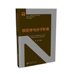 核能与核技术出版工程:核医学与分子影像