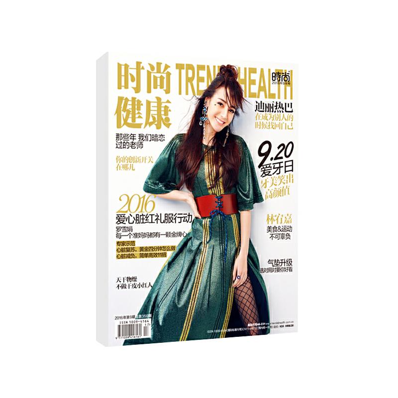 时尚健康2016年9期封面迪丽热巴 刊界杂志