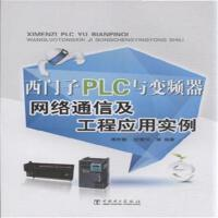 西门子PLC与变频器网络通信及工程应用实例