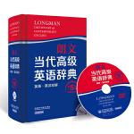朗文当代高级英语辞典(英英.英汉双解)(第五版)(光盘版)