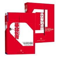 【正版包邮】从优秀到卓越 基业长青 珍藏版 全套装 共2册 畅销作者柯林斯世界上每一位CEO、经理人和企业家都应该阅读这本书