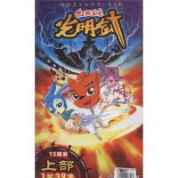 虹猫蓝兔光明剑-上部1-39集(13碟装)VCD