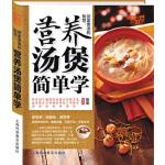 中国好味道:回家煲汤的智慧:营养汤煲简单学