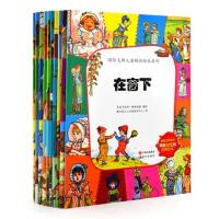 国际大师儿童精品绘本系列.富有的鸭太太.鹅妈妈的童谣.凯特・格林纳威的游戏之书(全10册)