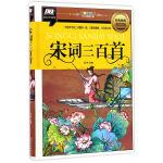 宋词三百首(中国文学史上浓缩的一笔,与唐诗媲美,与元曲斗艳)