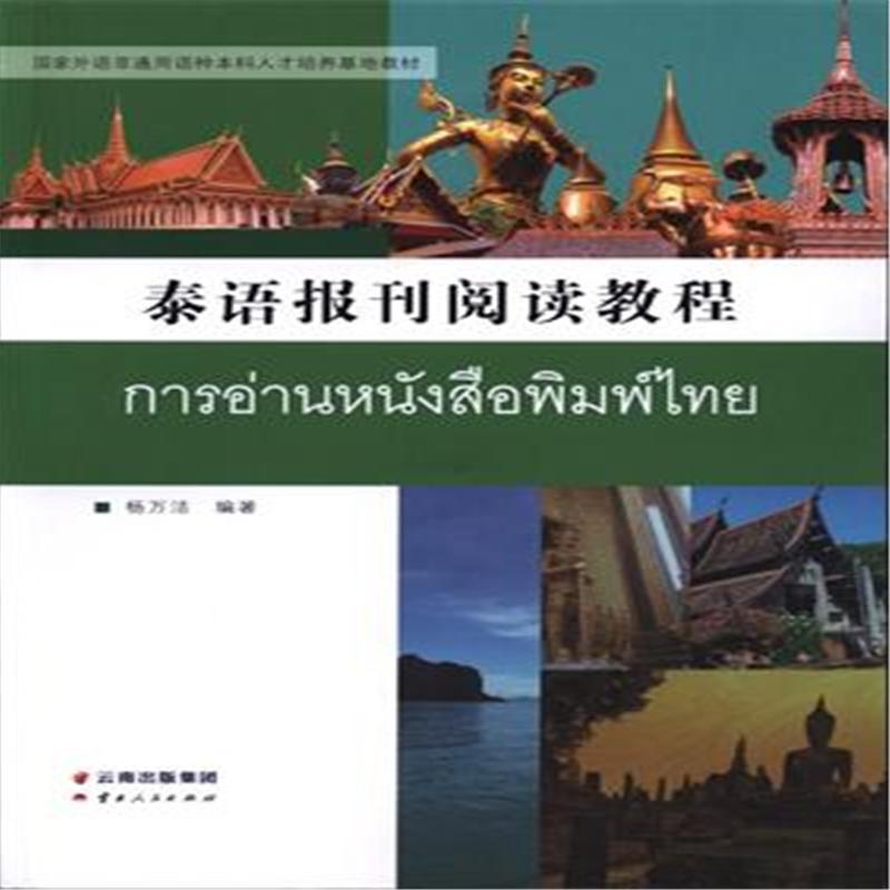 泰语报刊阅读教...
