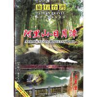 旅行台湾4-阿里山.日月潭DVD