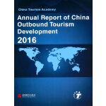 中国出境旅游发展年度报告2016(英文)