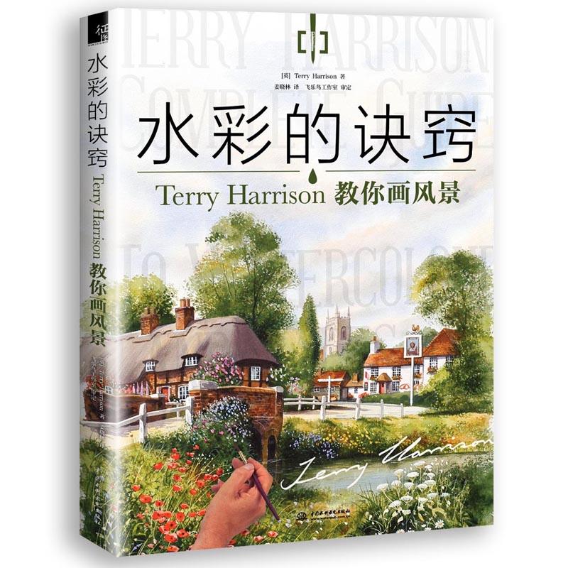 水彩的诀窍:terry harrison 教你画风景
