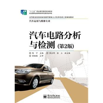 《汽车电路分析与检测》陈宁