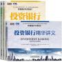 全球商学院顶级投资银行精品学习套装 共3册,投资银行练习手册+投资银行:估值、杠杆收购、兼并与收购+投资银行精华讲义)