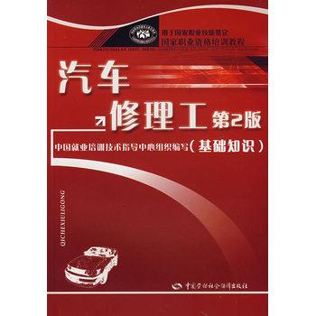 《全新正版汽车修理工(第2版)(基础知识)