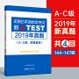新J.TEST实用日本语检定考试2019年真题.A-C级(附赠音频)