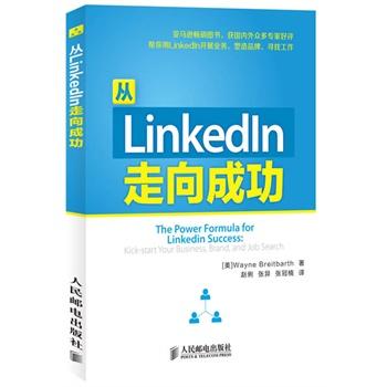 从LinkedIn走向成功