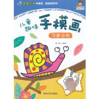 儿童趣味手模画――可爱动物(小小毕加索创意美术系列)