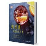 DK鸡尾酒――调酒的艺术