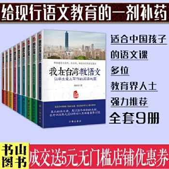 《我在台湾教丑女系列语文9册高中初高中语v丑女小说的套装小学图片