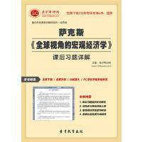 萨克斯《全球视角的宏观经济学》课后习题详解[电子书]