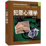 犯罪心理学(第七版)(万千心理) [Criminal behavior]