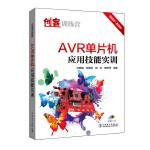 创客训练营 AVR单片机应用技能实训