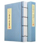 线装藏书馆(全四卷)颜真卿书法集