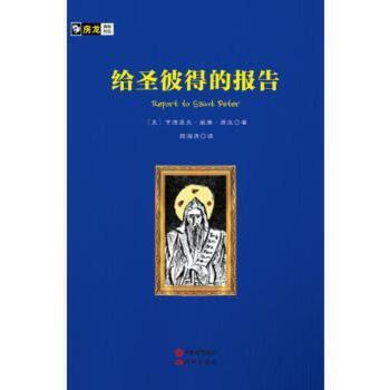 给圣彼得的报告/房龙手绘图画珍藏本 [美] 亨德里克·威廉·房龙