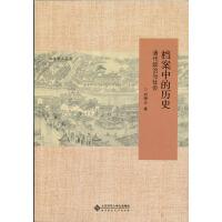档案中的历史(清代政治与社会)/中华学人丛书