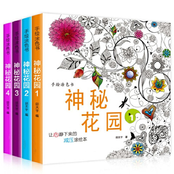 神秘花园手绘涂色书成人填色本减压时间旅程童话梦境奇幻森林全套4册