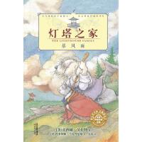 灯塔之家系列1:暴风雨(凯迪克、纽伯瑞双项大奖辛西娅?劳伦特感人力作,一套帮助孩子养成自主阅读习惯的经典桥梁书)--尚童童书