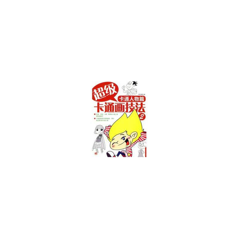 超级卡通画技法 卡通人物篇 9787515335179