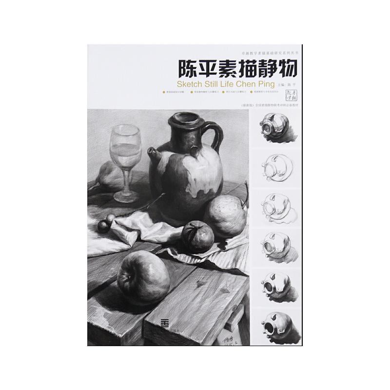 卓越教学素描基础研究系列:陈平素描静物