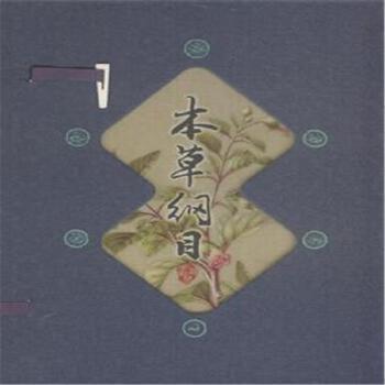 本草纲目-全四册