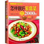 大彩生活读库:怎么做好家常菜有问必答2000例