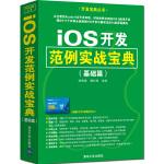 iOS开发范例实战宝典 基础篇  开发宝典丛书