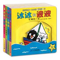 尚童 张思莱老师推荐 冰冰和波波游戏时间(精)/玩具乐翻天