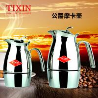 TIXIN/梯信 公爵摩卡壶 家用煮咖啡机不锈钢意式咖啡壶可用电磁炉