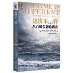 这次不一样:八百年金融危机史(珍藏版)(全球思想家正在阅读的二十本书之一,全球66个国家和地区,八百多年的金融历史)