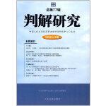 判解研究(总第77辑)(2016年第3辑)