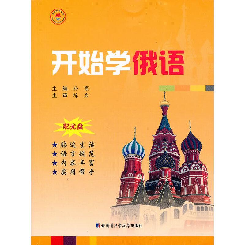 开始学俄语