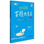 2018百题大过关・小升初数学:基础百题(修订版)