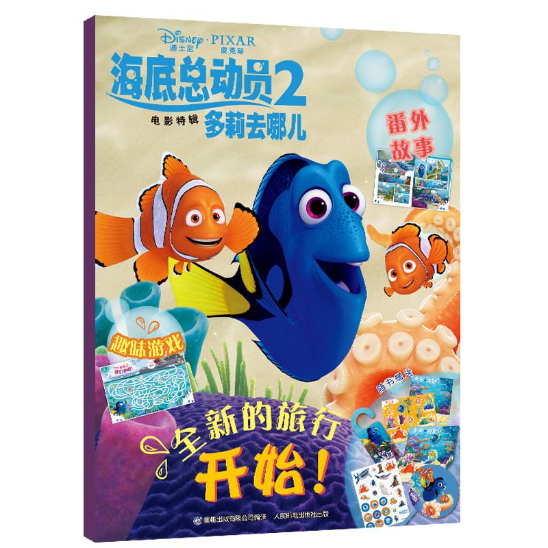海底总动员2多利去哪儿电影番外漫画/趣味游戏/创意手工/超值赠品