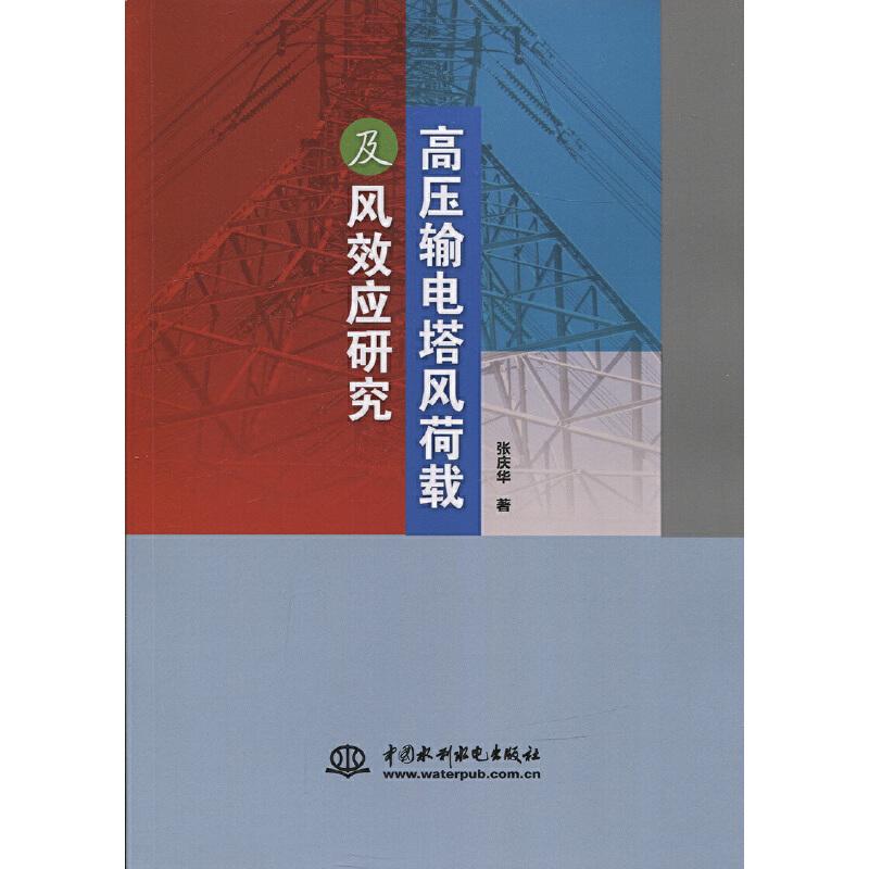 《高压输电塔风荷载及风效应研究》