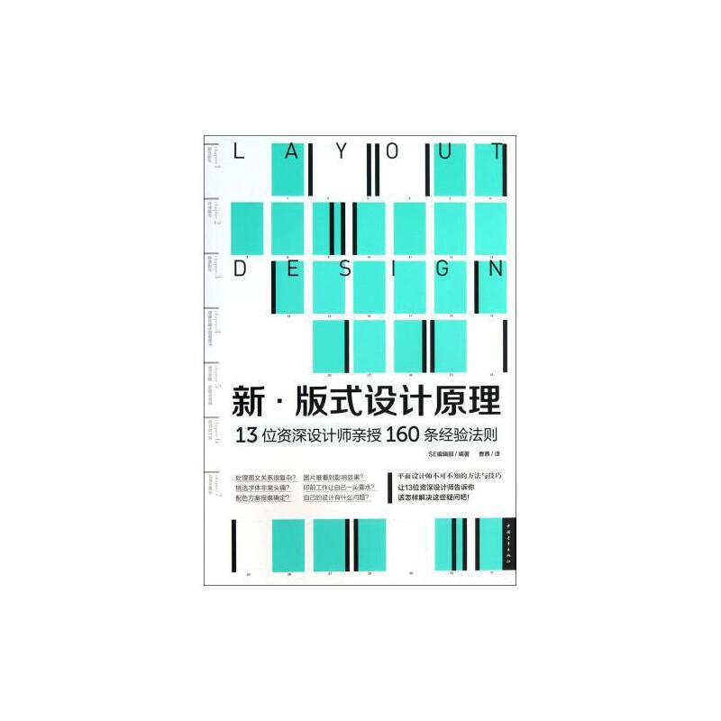 新版式设计原理(13位资深设计师亲授160条经验法则) se编辑部|译者