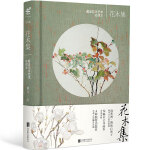 花木集:戴泽花卉艺术收藏本