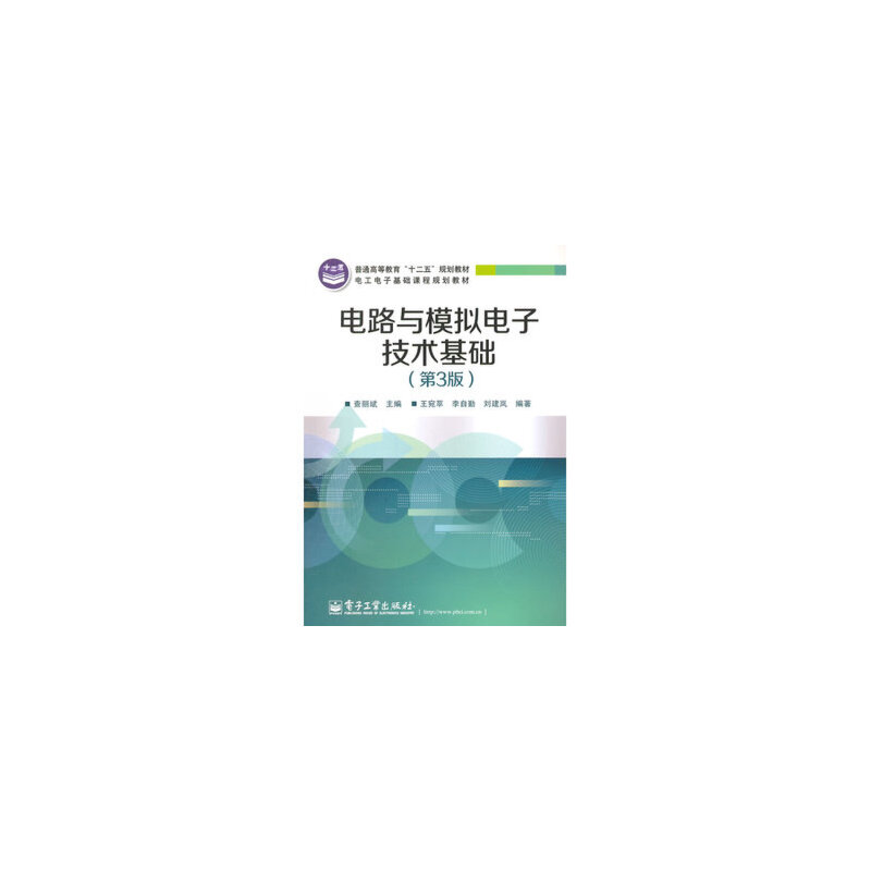 《全新正版电路与模拟电子技术基础(第3版)