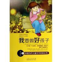 我要做好孩子(黄蓓佳少儿文集)/中国当代儿童文学名家丛书