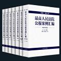 最高人民法院公报案例汇编1985-2015年(精装,全套7册)     团购电话010-57994240