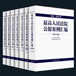 最高人民法院公报案例汇编1985-2015年(精装,全套7册)     团购电话010-57993149