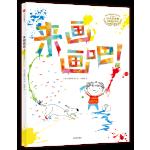 小小艺术家启蒙绘本系列:来画画吧!