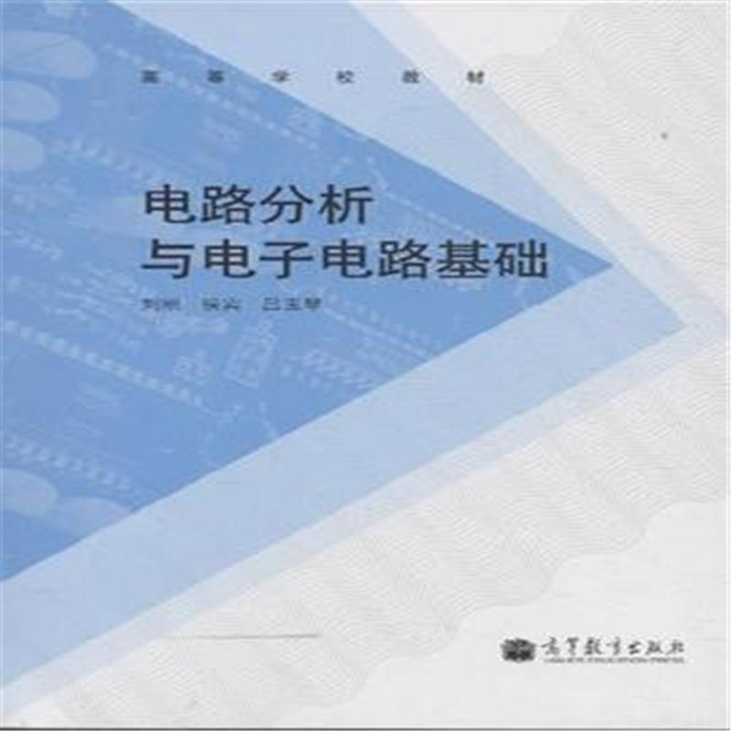 《电路分析与电子电路基础》刘刚_简介_书评_在线阅读
